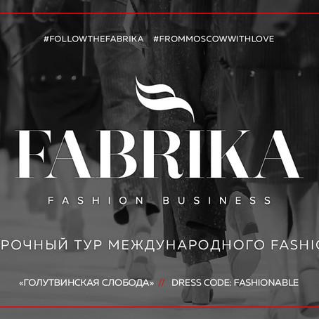 #FollowTheFabrika вновь в поиске талантов для выхода на мировой fashion рынок.