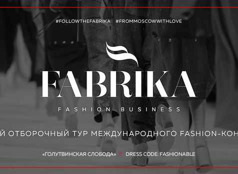 FOLLOW THE FABRIKA второй этап пройдет 2 июня