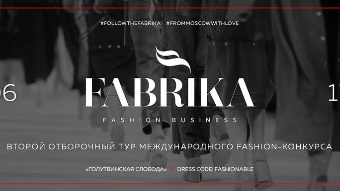 FOLLOW THE FABRIKA выводит российские бренды на мировой рынок!
