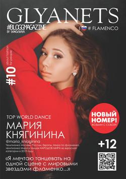 glyanets_bloggmagazine_kniyaginina