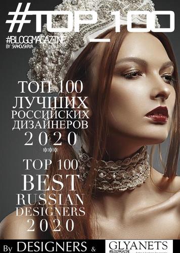 top100designers2020.jpeg