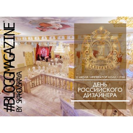 Красная дорожка «День Российского Дизайнера 2018» by#BLOGGMAGAZINE 22 Июля в «Император Холл»