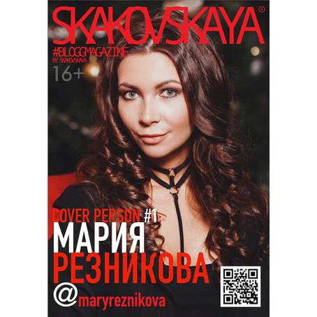 #SKAKOVSKAYA_BLOGGMAGAZINE перешел на ONLINE версию и стал еженедельным!