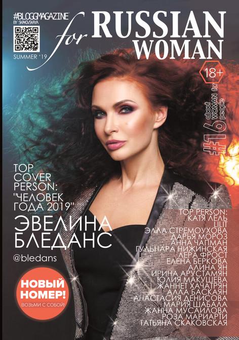 #17-2019 FOR RUSSIAN WOMAN BLOGGMAGAZINE