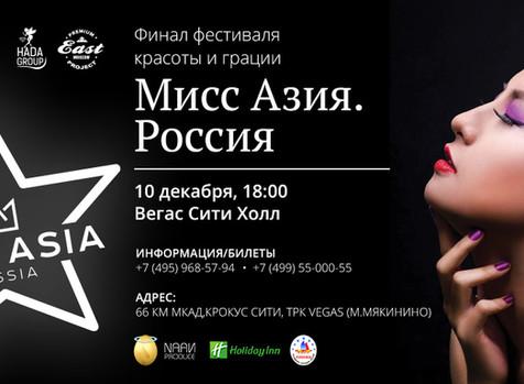 Всероссийский фестиваль красоты и грации «MISS ASIA. RUSSIA»