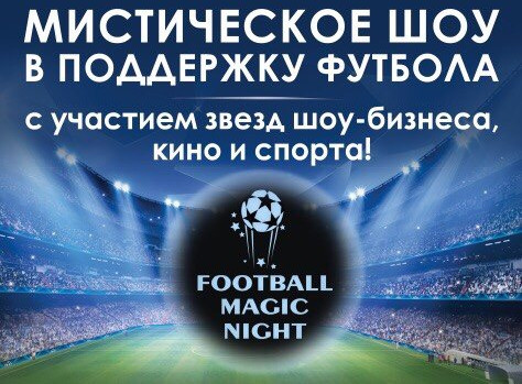 FOOTBALL MAGIC NIGHT 27 мая в EVENT HALL RED