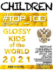 top100_glossykids_ofthe_world_bloggmagaz