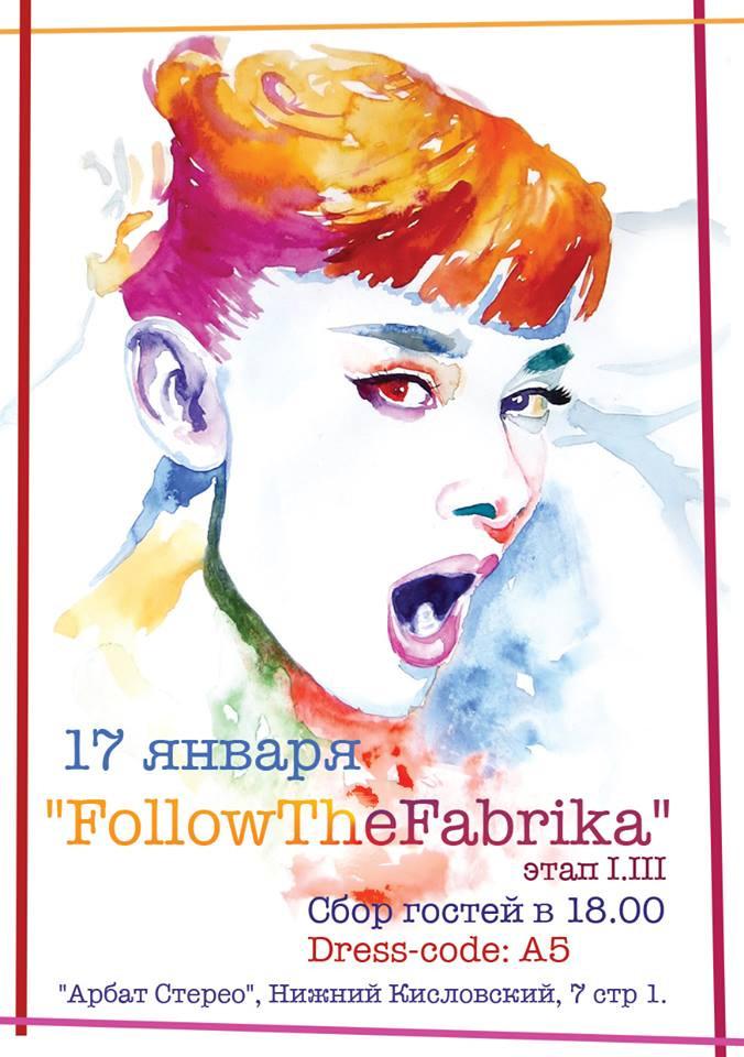 Follow The Fabrika. Этап I.III