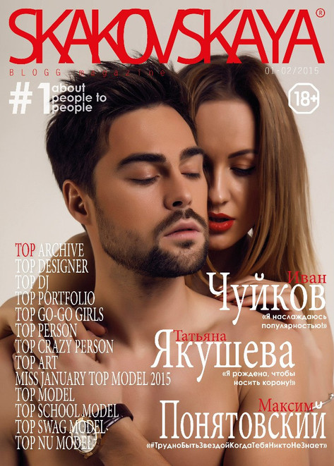 #1-2015 SKAKOVSKAYA #BLOGGMAGAZINE ISSUE