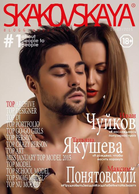#1-2015 SKAKOVSKAYA #BLOGGMAGAZINE ISSUE