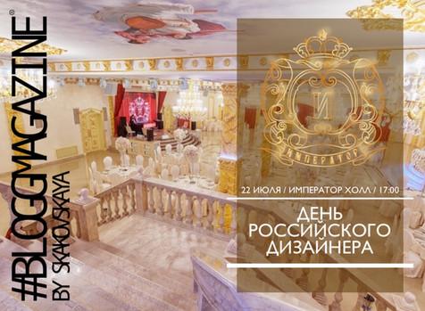 #TOP100 Самых Стильных Людей России пройдут по красной дорожке в «День Российского Дизайнера» by #BL
