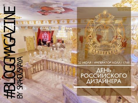 #TOP100 Самых Стильных Людей России пройдут по красной дорожке в «День Российского Дизайнера» 12+