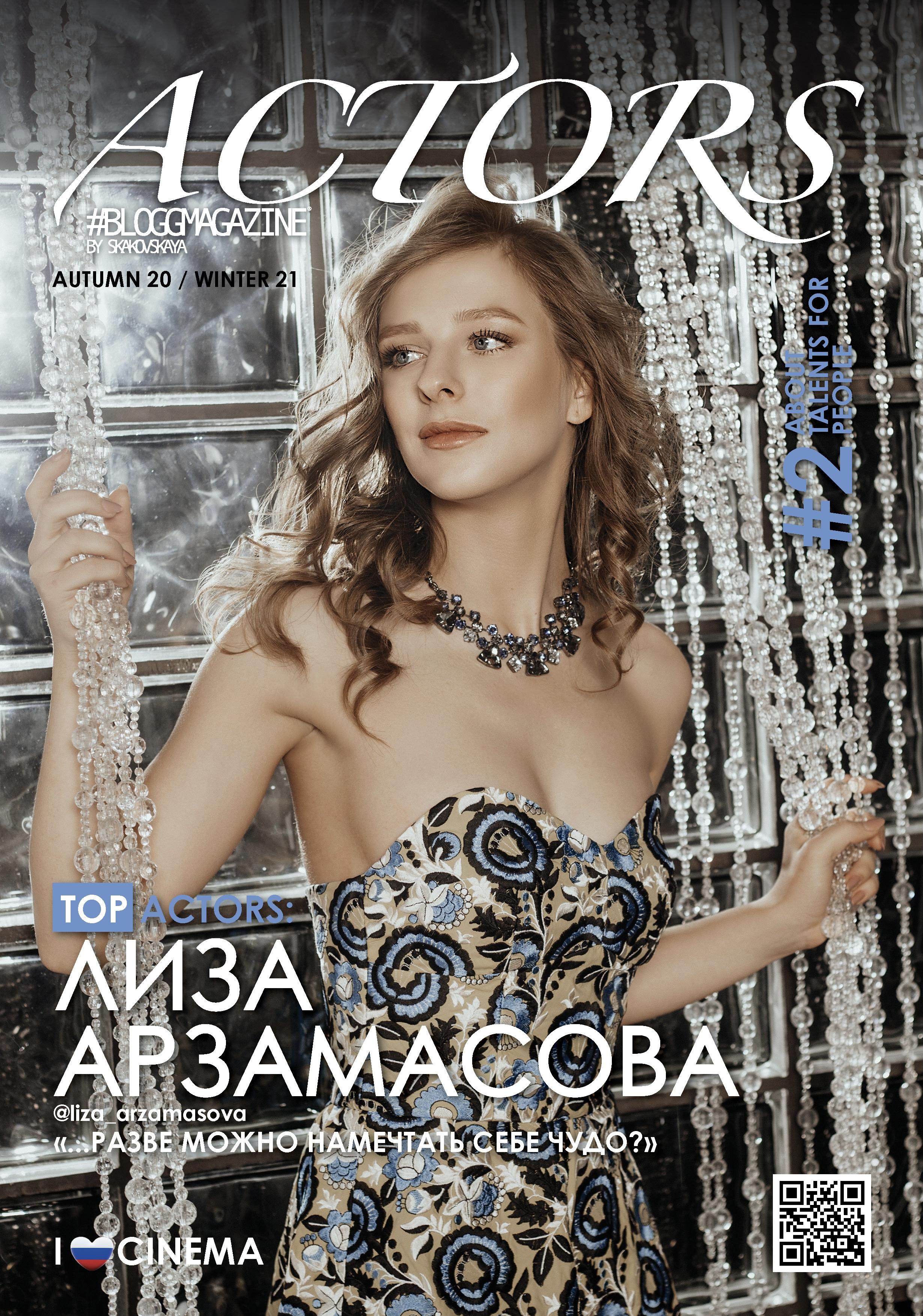 actors_bloggmagazine_liza_arzamasova