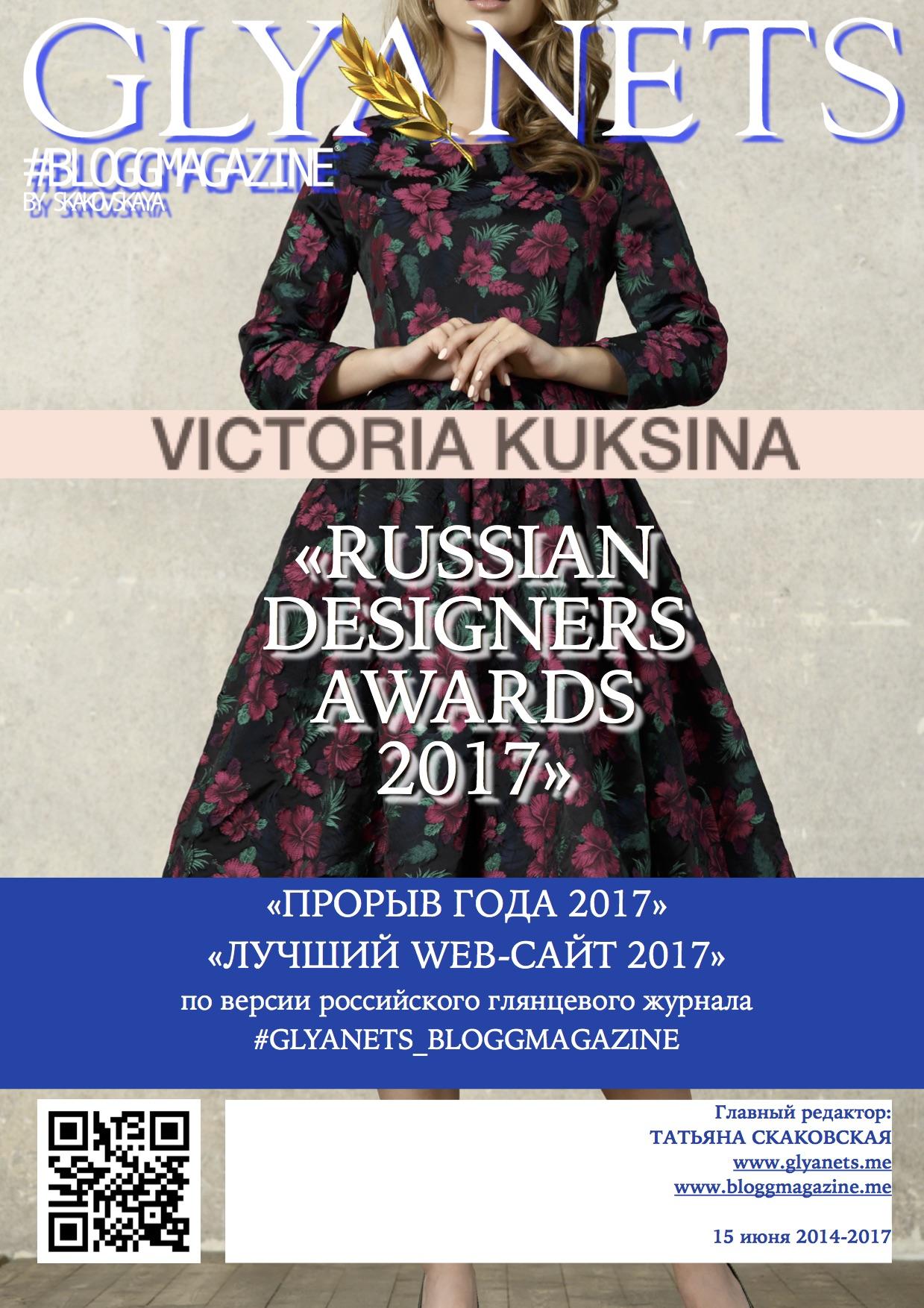 Victoria Kuksina