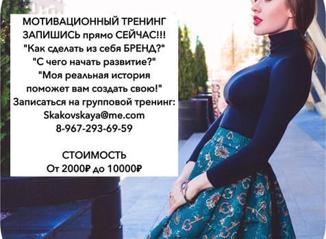 #BLOGGMAGAZINE_PAPARAZZI: Татьяна Скаковская проводит мотивационный тренинг в сентябре для тех, кто