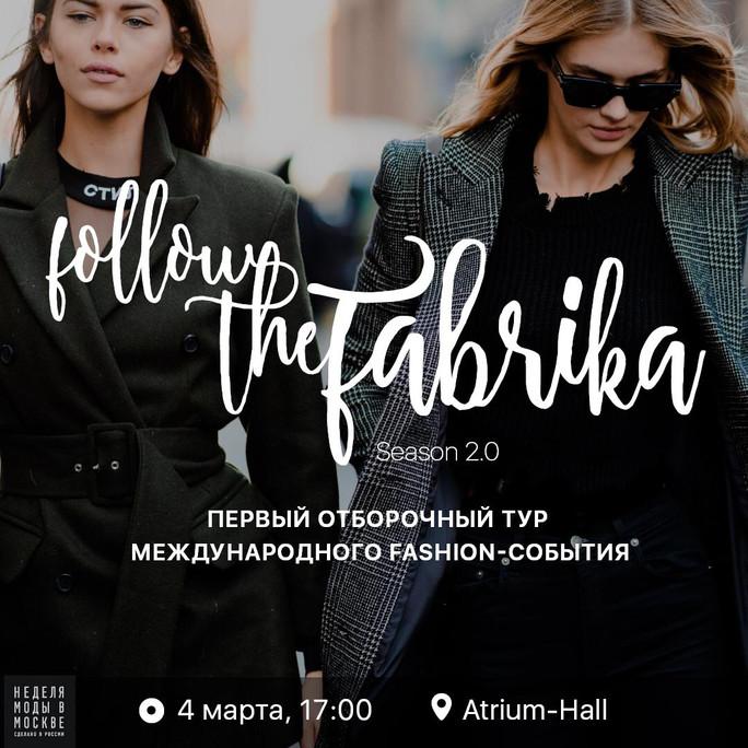Старт проекта Follow The Fabrika
