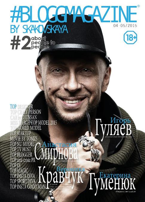 #2-2015 #BLOGGMAGAZINE ISSUE