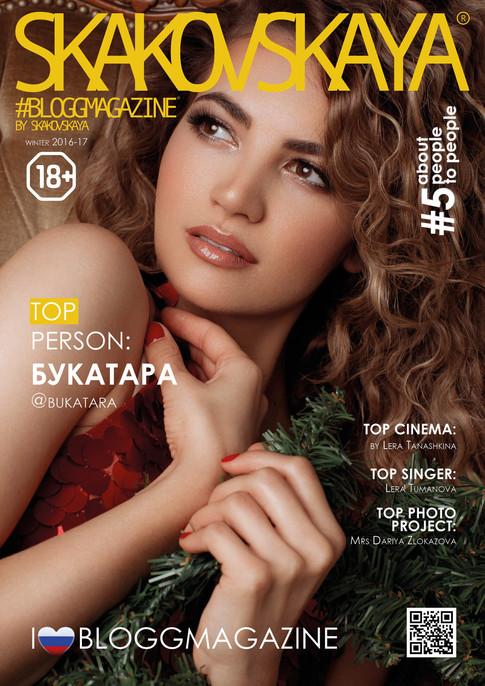#5-2016 SKAKOVSKAYA #BLOGGMAGAZINE ISSUE