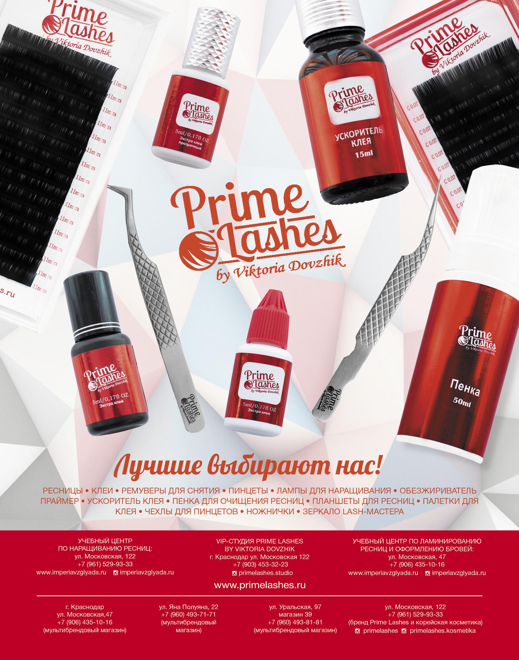 primelashes_dovzhik_bloggmagazine