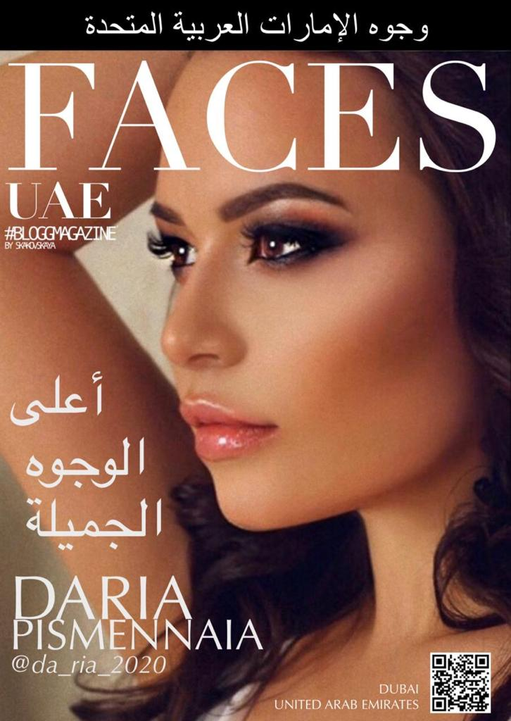 faces_uae_bloggmagazine_online_2020