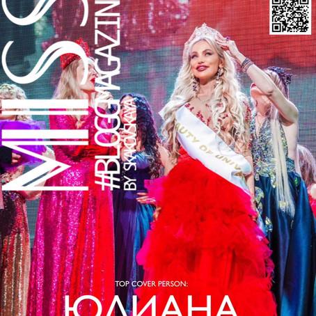 TOP COVER PERSON for #MISS_BLOGGMAGAZINE: ЮЛИАНА ГОЛДМАН