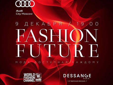Fashion Future 9 декабря:
