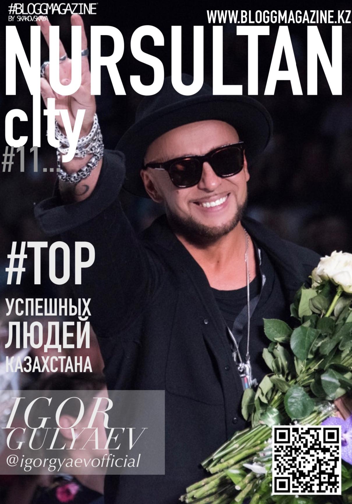 nursultancity_bloggmagazine_online_gulya
