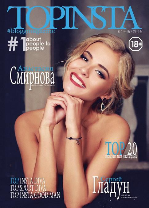 #1-2015 TOPINSTA #BLOGGMAGAZINE ISSUE