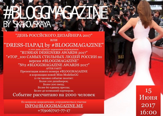 """DRESS-ПАРАД by #BLOGGMAGAZINE"" или ""ДЕНЬ РОССИЙСКОГО ДИЗАЙНЕРА 2017"" уже в трет"