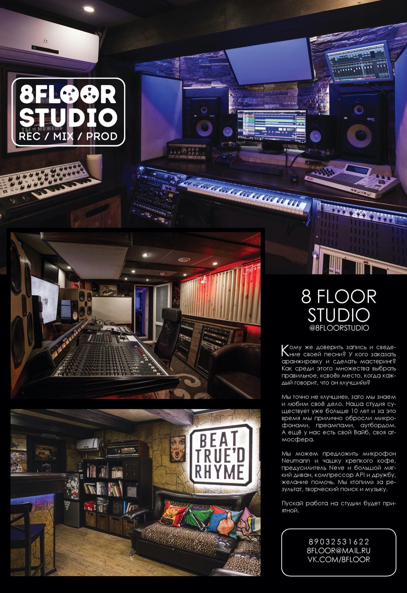 BLOGGMAGAZINE_8floor_studio