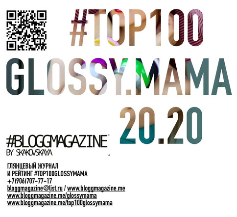 Top100glossymama2020_bloggmagazine.jpeg