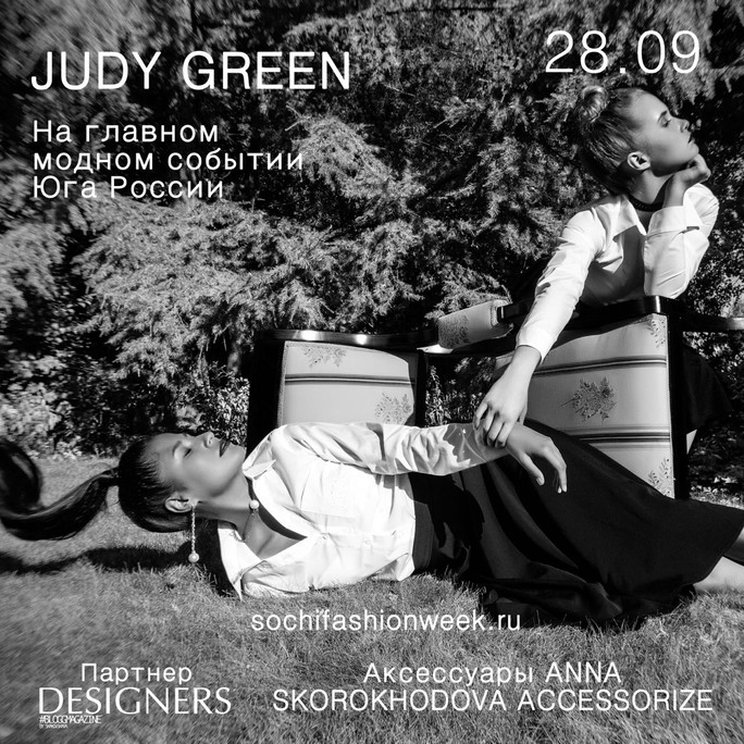 JUDY GREEN & ANNA SKOROKHODOVA ACCESSORIZE на SOCHI FASHION WEEK