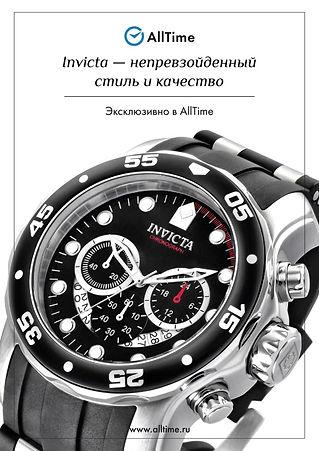alltime_bloggmagazine_часыё-реклама.jpeg