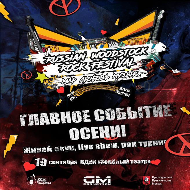 Рок-фестиваль «Russian Woodstock МИР ЛЮБОВЬ МУЗЫКА» пройдёт 19-20 сентября на ВДНХ в Зелёном Театре.