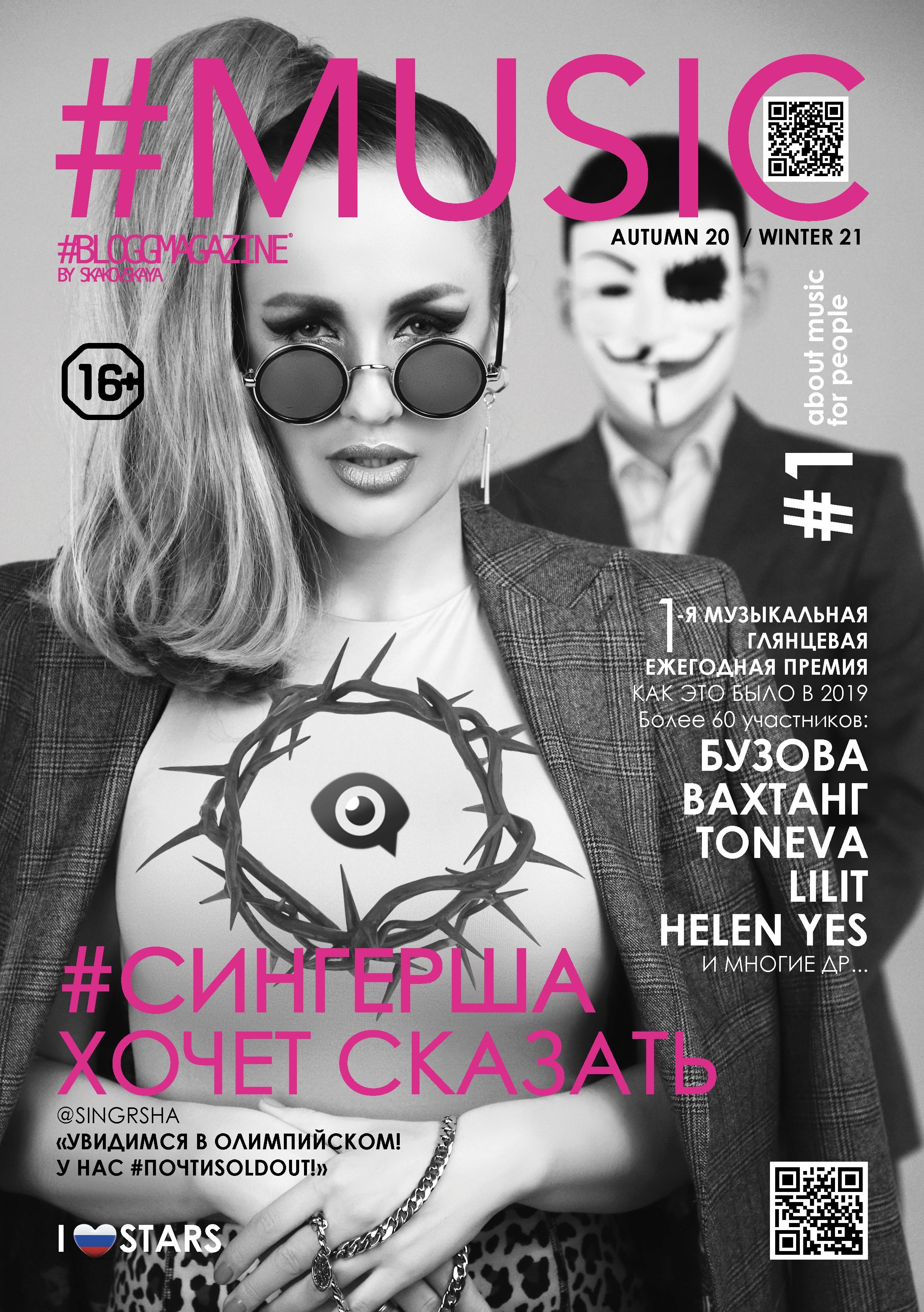 music_bloggmagazine_singrsha_skakovskaya