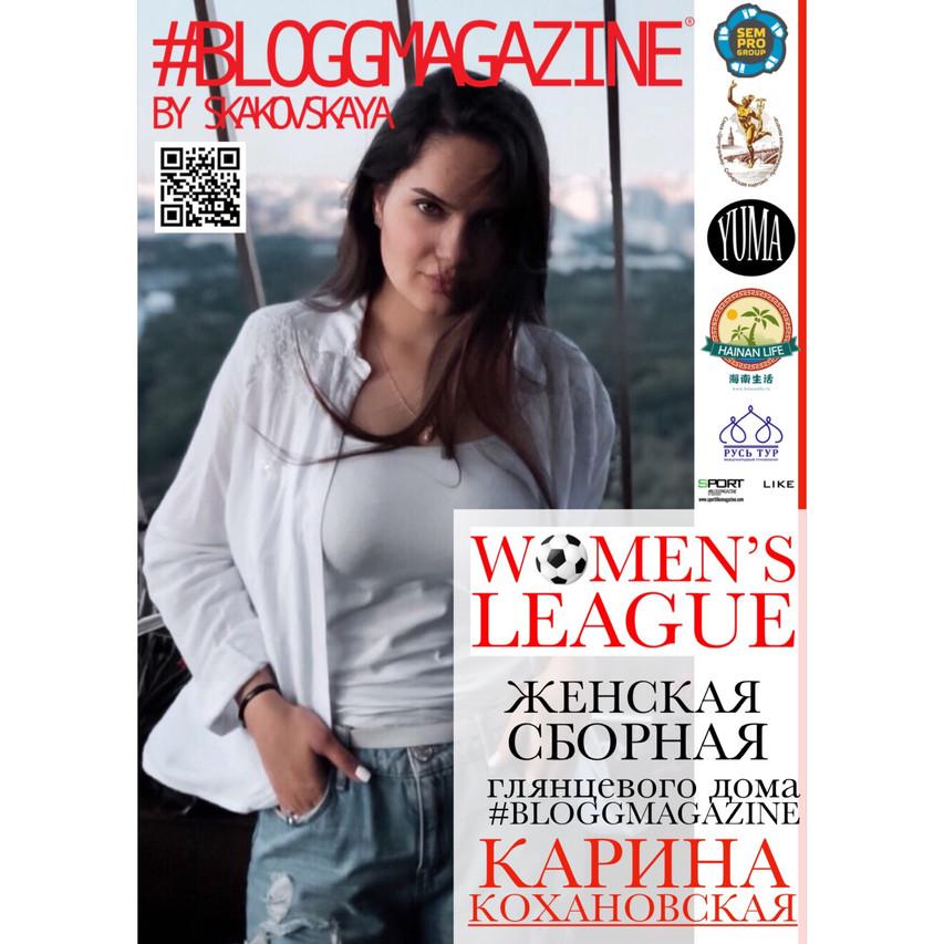 womens league russian, bloggmagazine