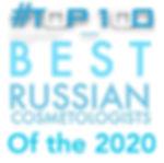 bestrussiancosmetologists2020.jpeg