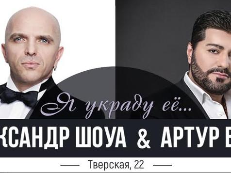 Презентация КлипаАлександр Шоуа ( Непара ) & Артур Best - «Я украду её» пройдёт 12 апреля в кар