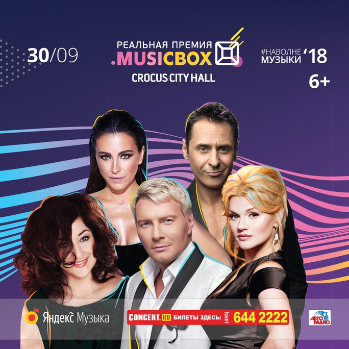 RUSSIAN MUSIC BOX 2018 в CROCUS CITY HALL 30 снтября