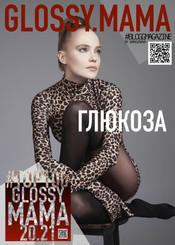 глюкоза_glossymama_bloggmagazine.jpeg