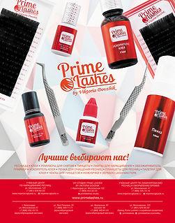 primelashes_glyanets_bloggmagazine_dovzh