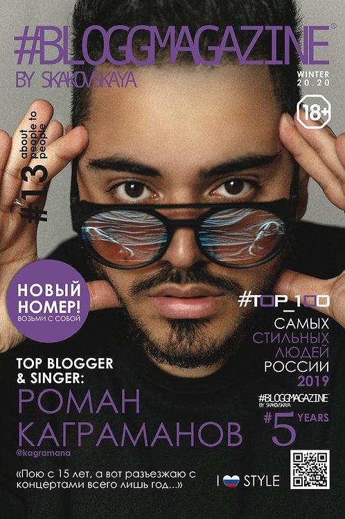 #BLOGGMAGAZINE #13 / #TOP100 #5