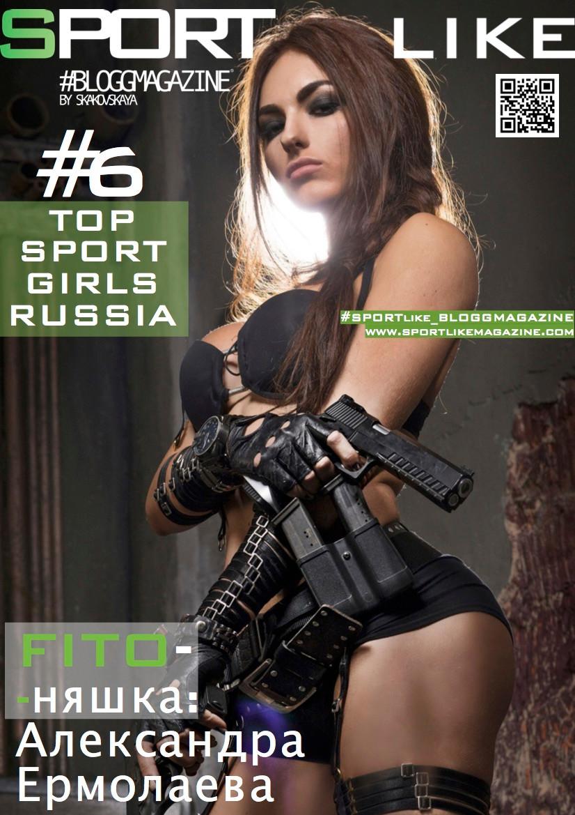 SportLike, bloggmagazine, александра ермолаева, татьяна Скаковская , рkakovskaya, спортивный журнал
