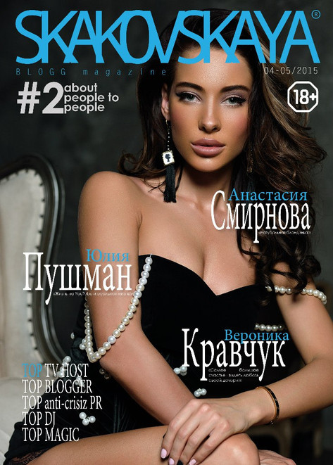 #2-2015 SKAKOVSKAYA #BLOGGMAGAZINE ISSUE