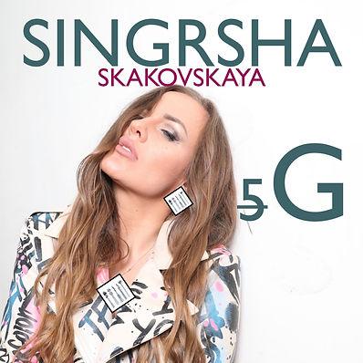 5G_сингерша_singrsha_skakovskaya_bloggmagazine_music.jpg