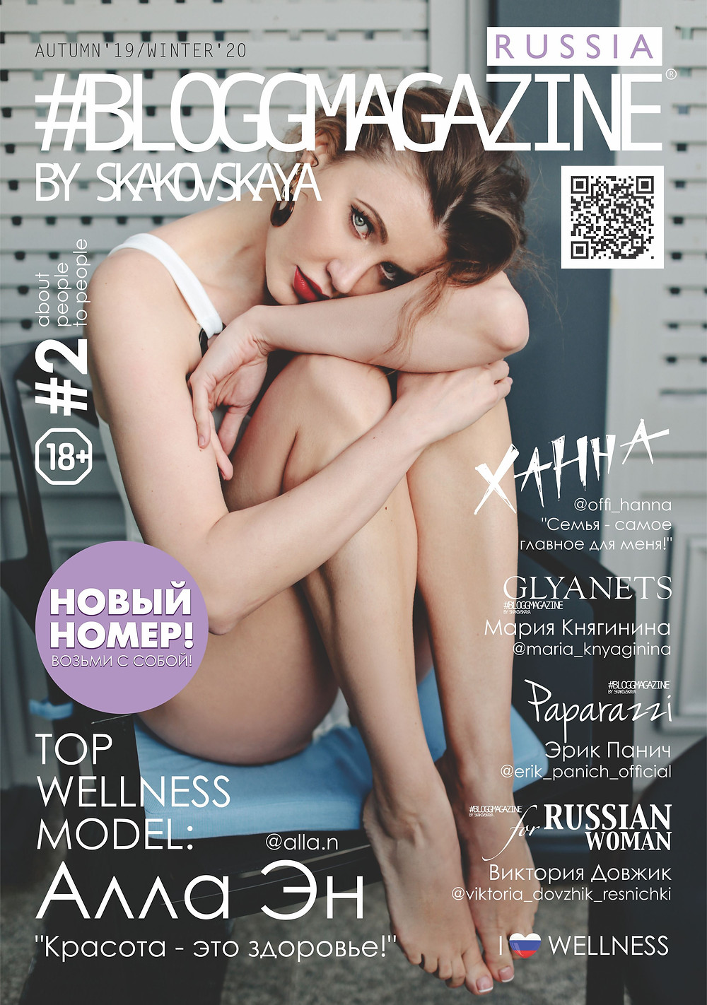 алла эн, bloggmagazine russia, cover magazine, обложка журнала, alla n, русский глянец
