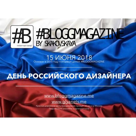 Команда #BLOGGMAGAZINE поздравляет с патриотическим днём«ДЕНЬ РОССИЙСКОГО ДИЗАЙНЕРА» 15 июня 2018