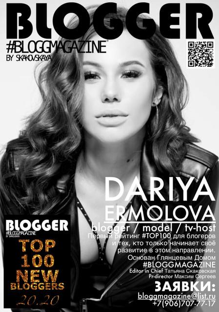bloggmagazine_blogger_ermolova.jpeg