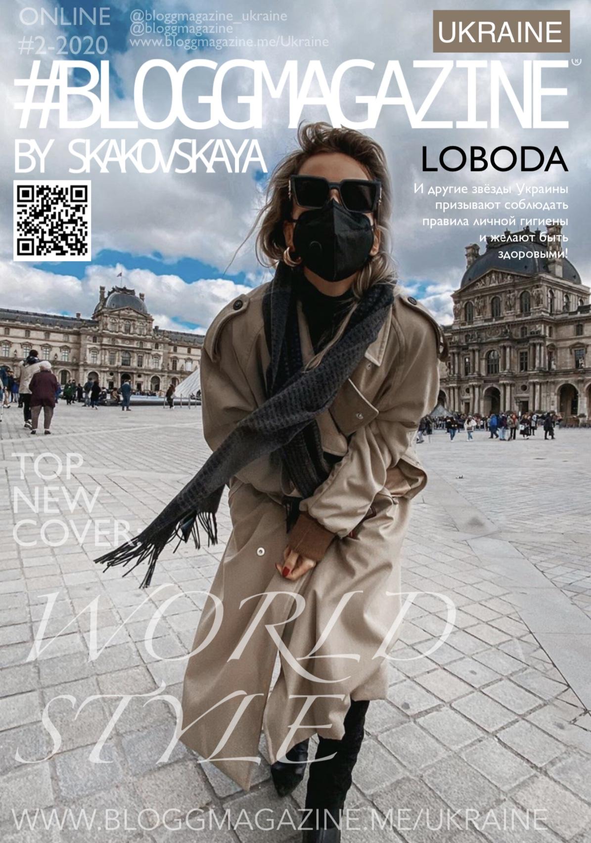 bloggmagazine_ukraine_online_loboda_2020