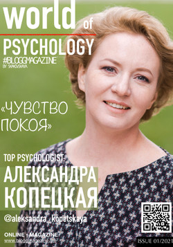 aleksandra_kopetskaya_psychology_bloggma